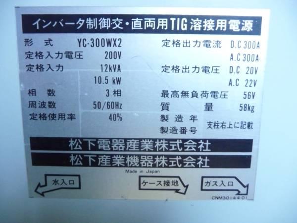 Panasonic tig star wx300 7 fandeluxe Image collections